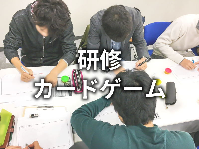 研修・カードゲーム
